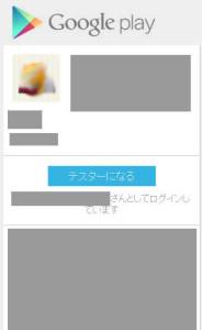 googleplayテスター