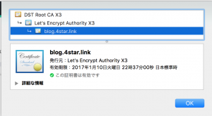 無料SSL証明書