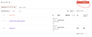 webmaster サイトマップURL追加