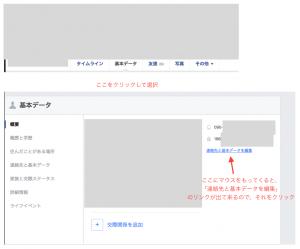 フェイスブック誕生日非通知