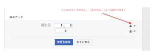 facebook誕生日非通知4